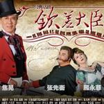 喜剧《钦差大臣》时间:1月1日-1月3日地点:上戏剧院