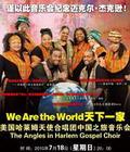 美国哈莱姆天使合唱团时间:7.18地点:广州歌剧院