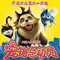 儿童剧《宠物总动员》时间:5.30-6.6地点:北京世纪剧院