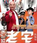 喜剧《老宅》时间:5.3-5.8地点:上海美琪大戏院