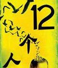 话剧《12个人》时间:4.29-5.16地点:上海话剧艺术中心