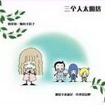话剧《三个人太拥挤》票数2张时间:9月10日地点:上海可当代艺术中心