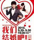 话剧《我们结婚吧!》时间:9.20-9.30地点:北京风尚剧场