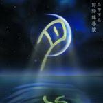 话剧《月光》票数10张时间:9月8日地点:北京蜂巢剧场