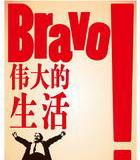 《bravo!伟大的生活》<br><br>9.23-9.26 人艺实验剧场导演黄盈