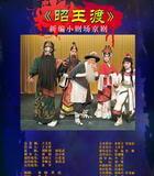 京剧《昭王渡》