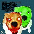 《两只狗的生活意见》9月28日-10月2日上海大剧院