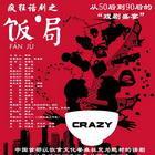 话剧《饭・局》9月29日-10月10日北京朝阳9个剧场
