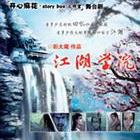 开心麻花之《江湖学院》10月3日-31日北京海淀剧院