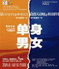 话剧《单身男女》时间:04.20-04.24地点:北京海淀剧院