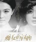 话剧《魔女的回眸》时间:03.16-04.10地点:上海话剧艺术中心