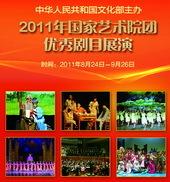 国家艺术院团优秀剧目展演(北京)