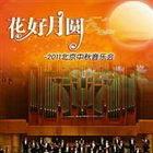 2011北京中秋音乐会时间:9月10日地点:北京音乐厅