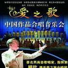 《爱之歌》合唱音乐会时间:9月23日地点:上海城市剧院