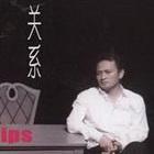 话剧《关系》01.21-02.21北京人艺实验剧场