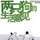 《两只狗的生活意见》12.29-01.02北京蜂巢剧场