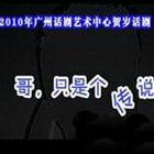 喜剧《哥只是个传说》12.31-1.16广州话剧艺术中心