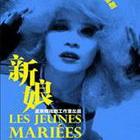 话剧《新娘》时间:12.27-01.08地点:北京蜂巢剧场