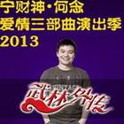 话剧《武林外传》时间:2.13-3.11地点:上海话剧艺术中心