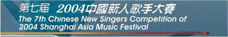 第七届亚洲音乐节