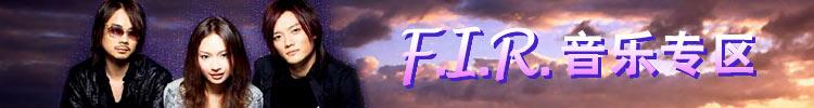 F.I.R.音乐专区