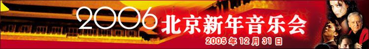 2006北京新年音乐会