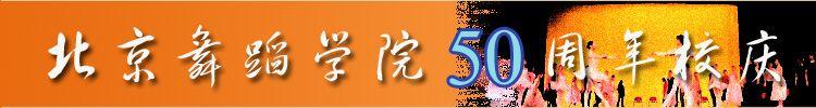 北京舞蹈学院50周年校庆