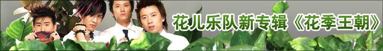 花儿乐队创建《花季王朝》