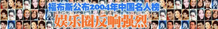 福布斯公布中国十大名人榜惹争议
