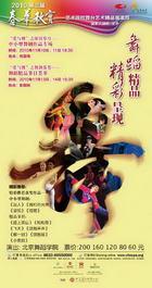北京舞蹈学院节目单
