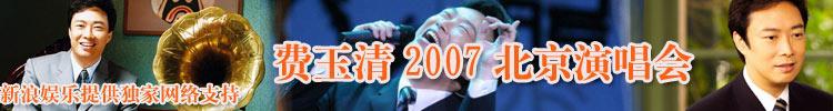 费玉清2007北京演唱会