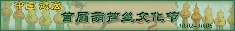 葫芦丝文化节