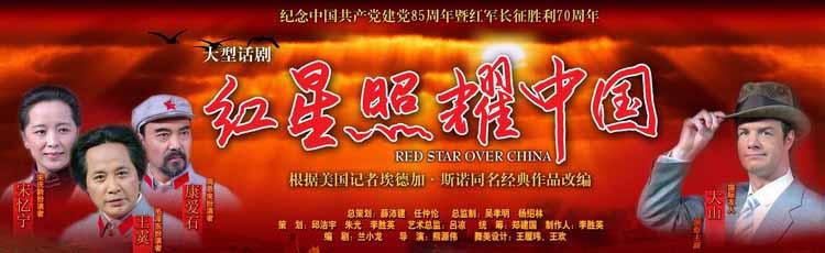 话剧《红星照耀中国》