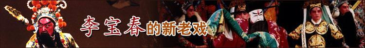 台湾新剧团来京演出