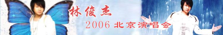 林俊杰2006北京演唱会