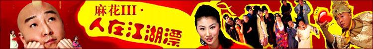 爆笑喜剧《麻花Ⅲ・人在江湖漂》