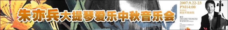 中国大提琴爱乐中秋音乐会