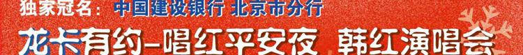 韩红北京演唱会