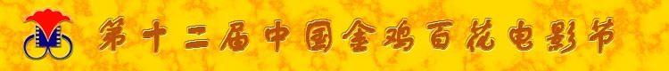 第十二届中国金鸡百花电影节