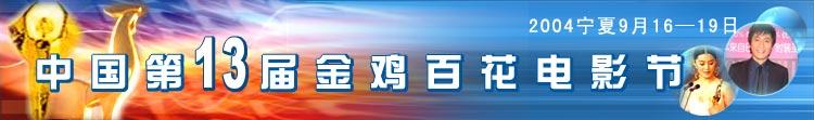 第十三届金鸡百花电影节