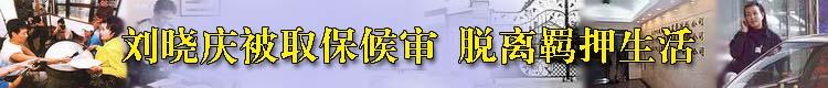 刘晓庆收到不起诉通知书