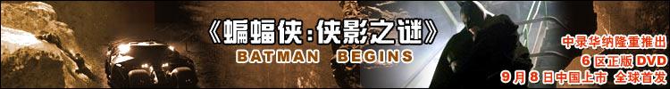 《蝙蝠侠:侠影之谜》DVD发行