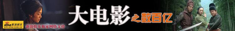 贺岁片《大电影之数百亿》
