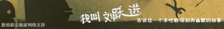 电影《我叫刘跃进》