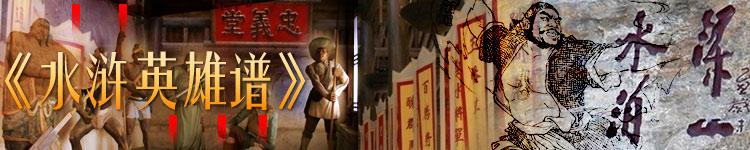 数字电影《水浒英雄谱》