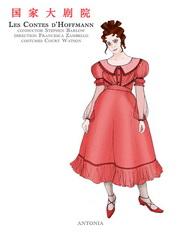 粉红色代表天真无邪的安东尼娅