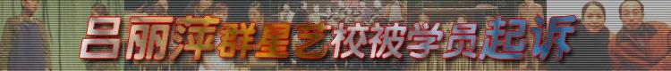 吕丽萍群星艺校被学员起诉