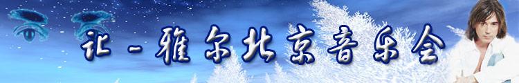 让雅尔北京音乐会