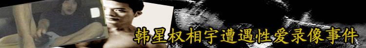 韩星权相宇遭遇性爱录像事件