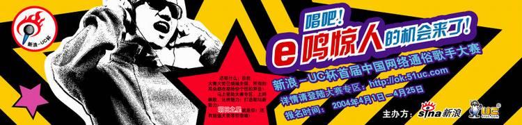 新浪-UC网络歌曲大赛